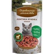 Деревенские лакомства д/кошек Ломтики ягненка нежные 50 г